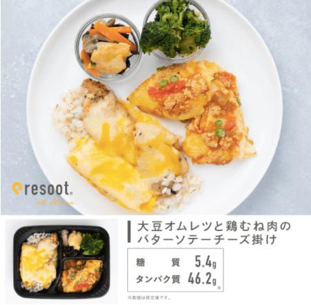高たんぱく質・低糖質の宅配冷凍弁当「resoot home」(リソートホーム)の口コミ11