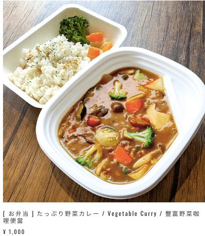 野菜たっぷり・無添加完全菜食の本格カレー宅配「Makarimo Curry」の口コミと評判7