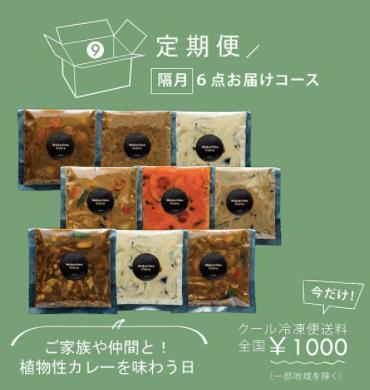 野菜たっぷり・無添加完全菜食の本格カレー宅配「Makarimo Curry」の口コミと評判4