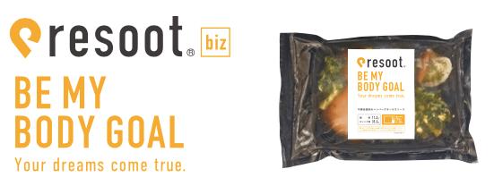 高たんぱく質・低糖質の宅配冷凍弁当「resoot home」(リソートホーム)の口コミ1