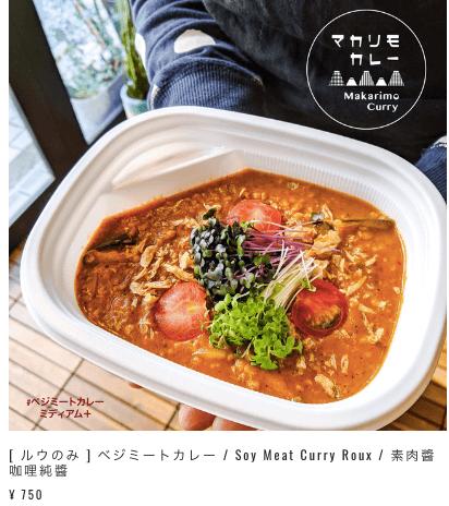 野菜たっぷり・無添加完全菜食の本格カレー宅配「Makarimo Curry」の口コミと評判6