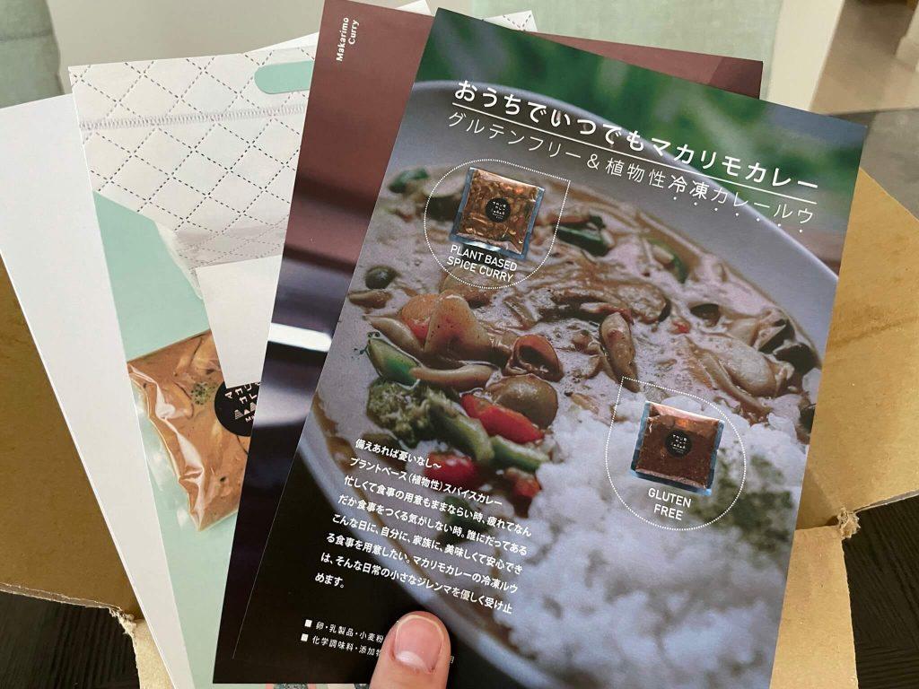野菜たっぷり・無添加完全菜食の本格カレー宅配「Makarimo Curry」の口コミと評判12