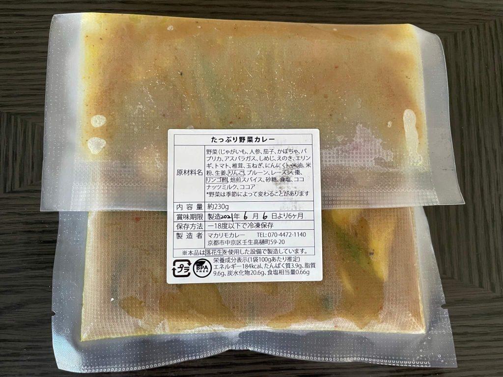 野菜たっぷり・無添加完全菜食の本格カレー宅配「Makarimo Curry」の口コミと評判16