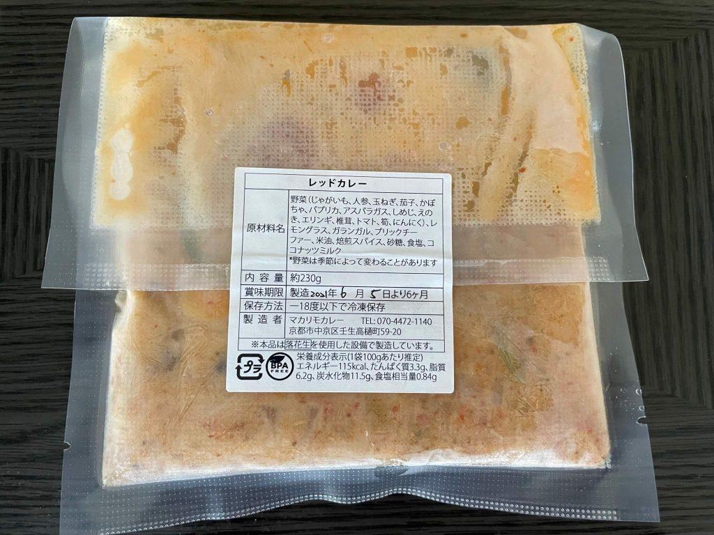 野菜たっぷり・無添加完全菜食の本格カレー宅配「Makarimo Curry」の口コミと評判20