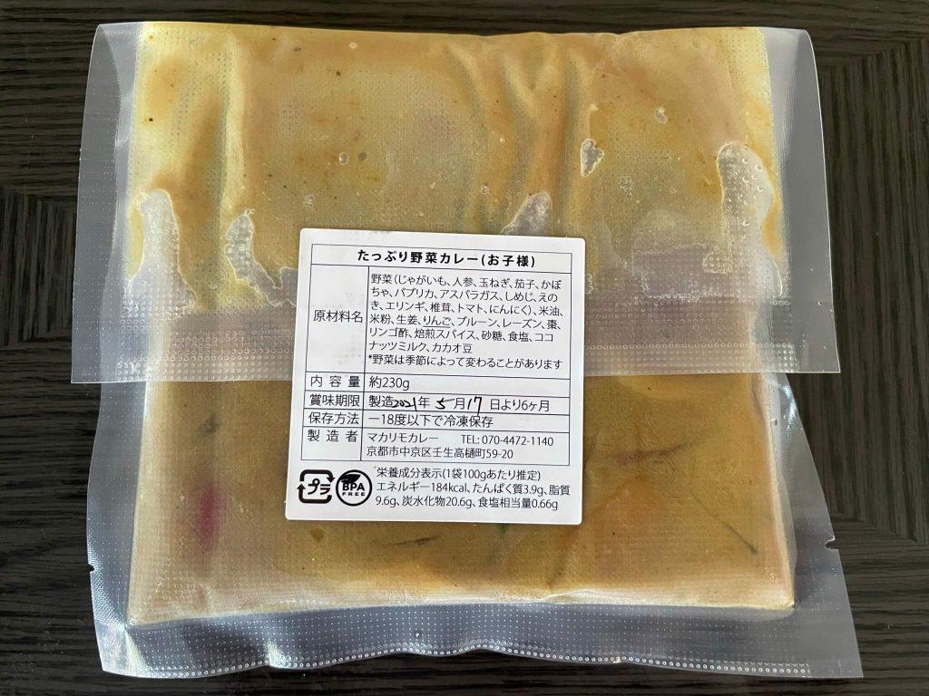 野菜たっぷり・無添加完全菜食の本格カレー宅配「Makarimo Curry」の口コミと評判22