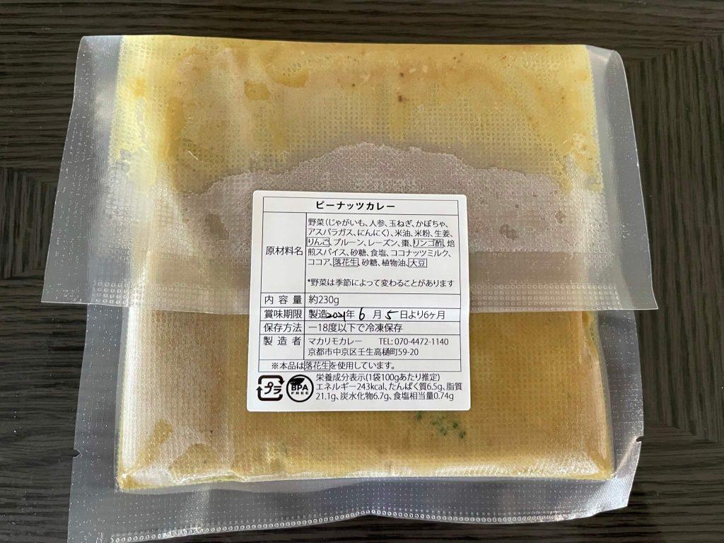 野菜たっぷり・無添加完全菜食の本格カレー宅配「Makarimo Curry」の口コミと評判24