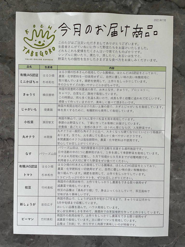 高知の有機野菜宅配「TABEGORO」の口コミ25