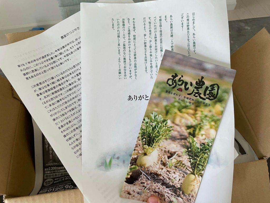 京都市の無農薬・有機肥料のオーガニック野菜宅配「あらい農園」の口コミ14