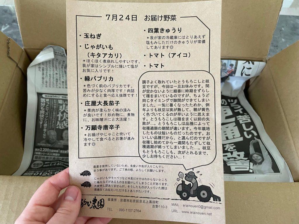 京都市の無農薬・有機肥料のオーガニック野菜宅配「あらい農園」の口コミ15