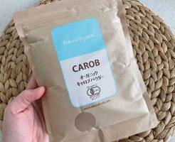 スーパーフード・キャロブの栄養・効果・効能・おすすめの食べ方とレシピ1