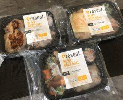 高たんぱく質・低糖質の宅配冷凍弁当「resoot home」(リソートホーム)の口コミ19
