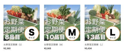高知の有機野菜宅配「TABEGORO」の口コミ5