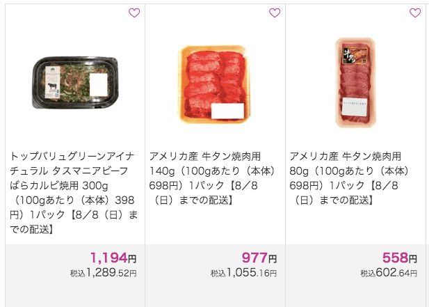 イオンのネットスーパー「おうちでイオン」は便利?有機野菜セットの口コミと評判2
