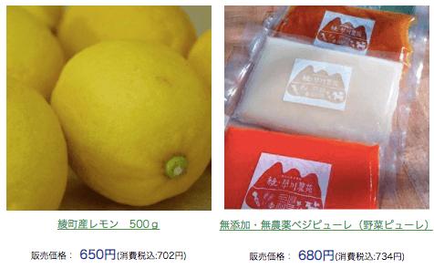 宮崎県の有機野菜宅配「自然食品店.com」のオーガニック野菜セットの口コミ8
