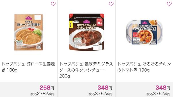 イオンのネットスーパー「おうちでイオン」は便利?有機野菜セットの口コミと評判6