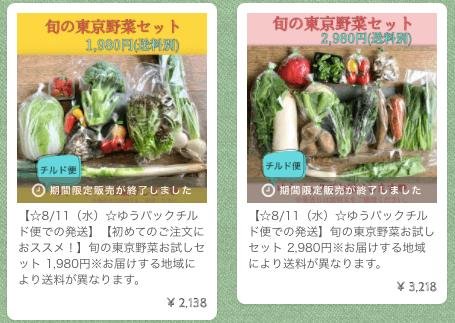 東京野菜カンパニー:東京産の低農薬・無農薬野菜宅配6