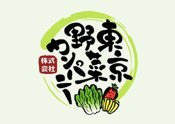 東京野菜カンパニー:東京産の低農薬・無農薬野菜宅配5