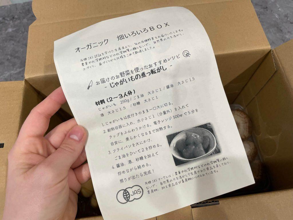 イオンのネットスーパー「おうちでイオン」は便利?有機野菜セットの口コミと評判12