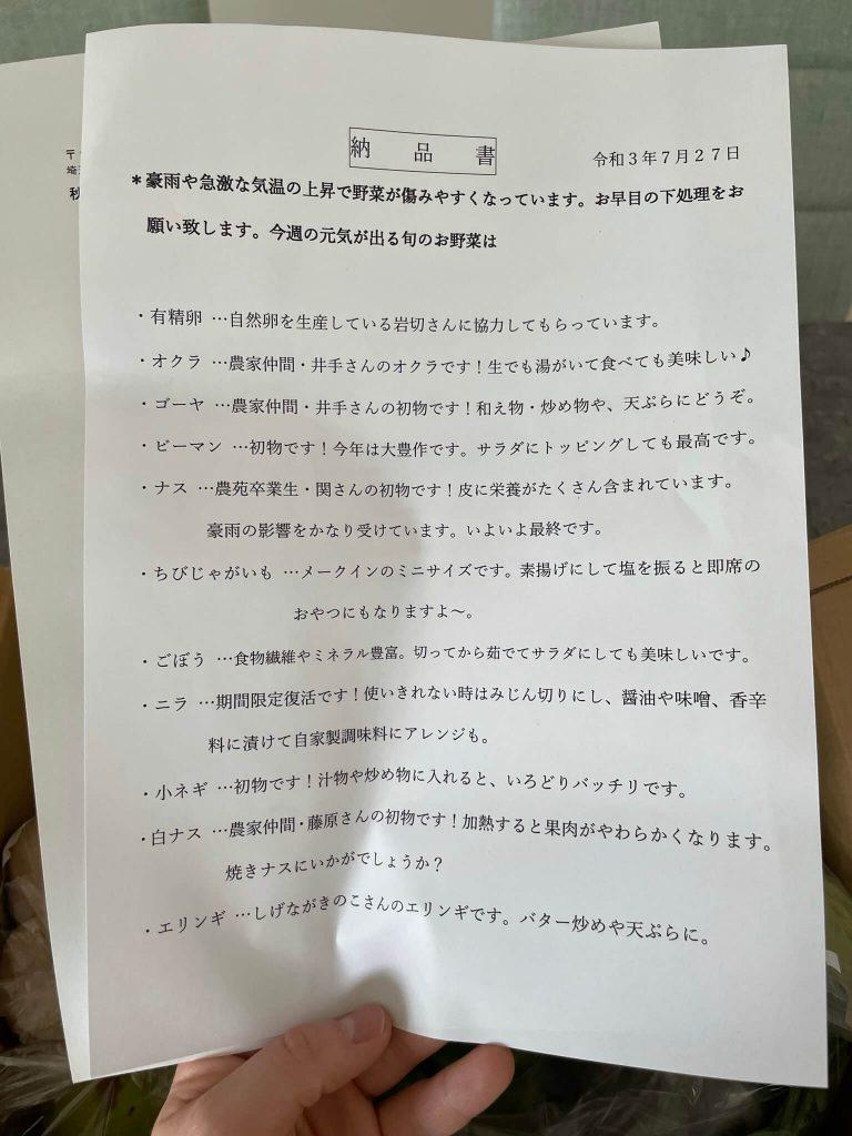 宮崎県の有機野菜宅配「自然食品店.com」のオーガニック野菜セットの口コミ11