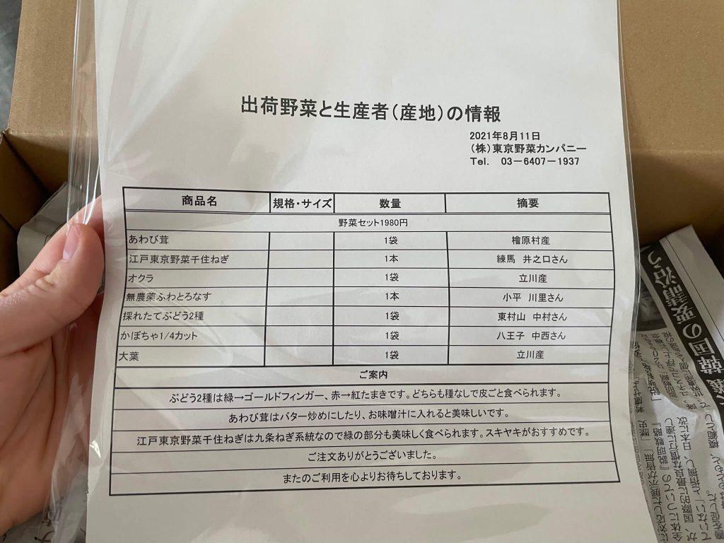 東京野菜カンパニー:東京産の低農薬・無農薬野菜宅配10