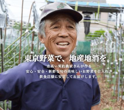 東京野菜カンパニー:東京産の低農薬・無農薬野菜宅配2