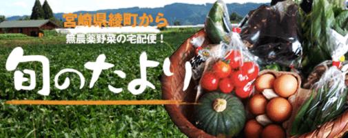 宮崎県の有機野菜宅配「自然食品店.com」のオーガニック野菜セットの口コミ6