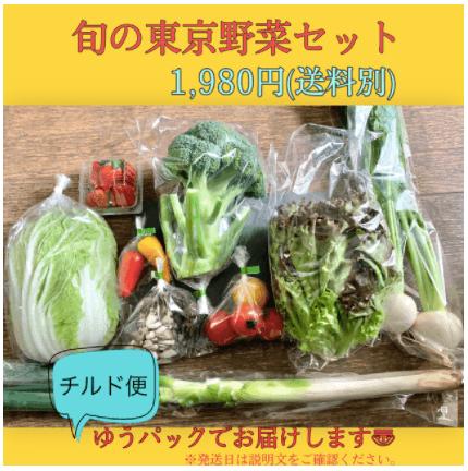 東京野菜カンパニー:東京産の低農薬・無農薬野菜宅配1