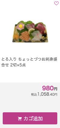 イオンのネットスーパー「おうちでイオン」は便利?有機野菜セットの口コミと評判9