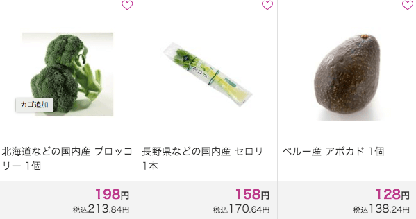 イオンのネットスーパー「おうちでイオン」は便利?有機野菜セットの口コミと評判5
