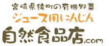宮崎県の有機野菜宅配「自然食品店.com」のオーガニック野菜セットの口コミ1