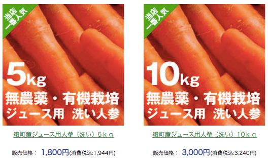 宮崎県の有機野菜宅配「自然食品店.com」のオーガニック野菜セットの口コミ2