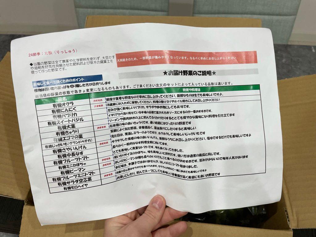 福岡・糸島の有機野菜・自然栽培野菜宅配の松の実ファーム:口コミ11