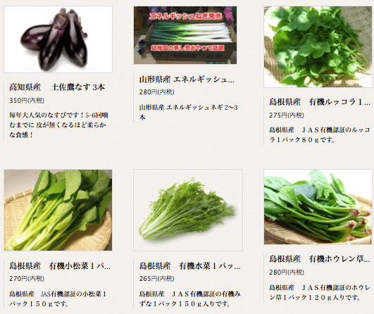 野菜ソムリエが評価:有機野菜宅配「土の味」の評判と口コミ3