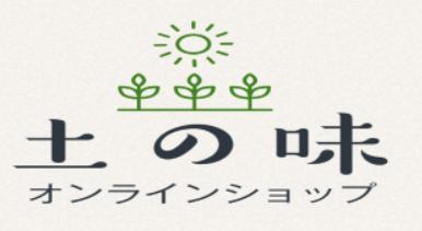 野菜ソムリエが評価:有機野菜宅配「土の味」の評判と口コミ1