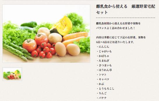 野菜ソムリエが評価:有機野菜宅配「土の味」の評判と口コミ10