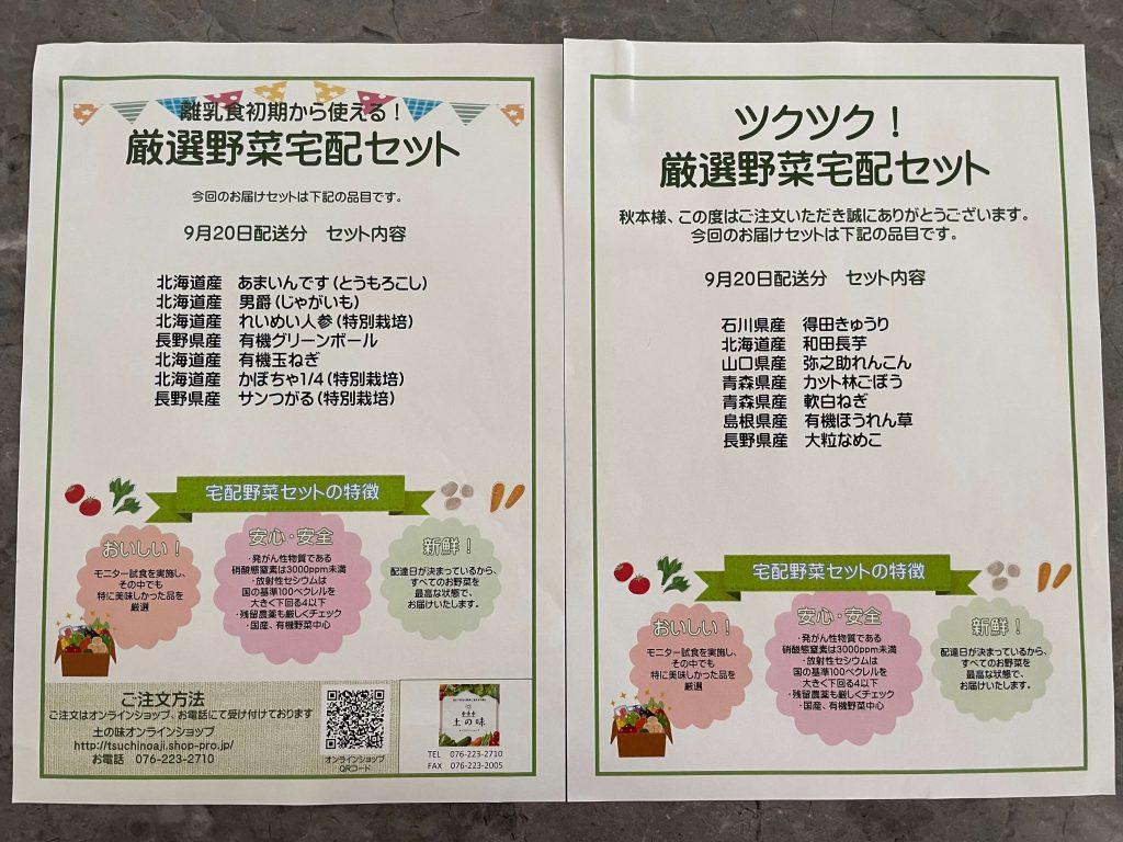 野菜ソムリエが評価:有機野菜宅配「土の味」の評判と口コミ38