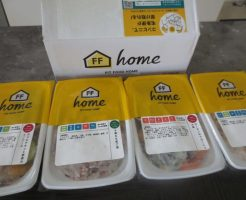 fit food home(フィットフードホーム)のダイエット向き・無添加・自然栽培米の冷凍弁当のお試しセット・口コミ