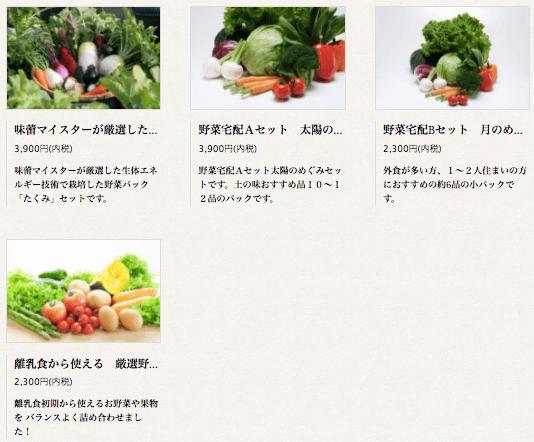 野菜ソムリエが評価:有機野菜宅配「土の味」の評判と口コミ2