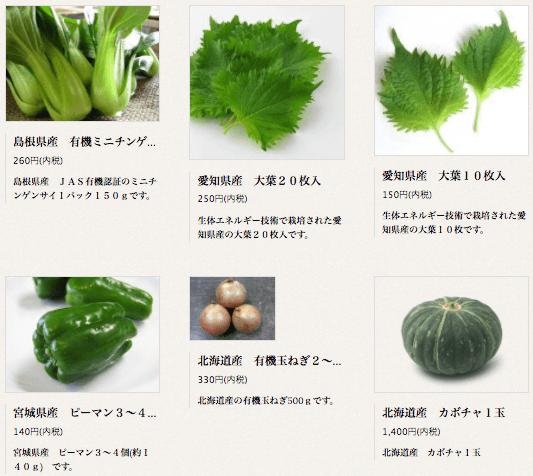野菜ソムリエが評価:有機野菜宅配「土の味」の評判と口コミ4